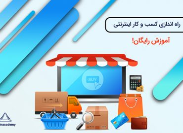 کسب و کار انلاین