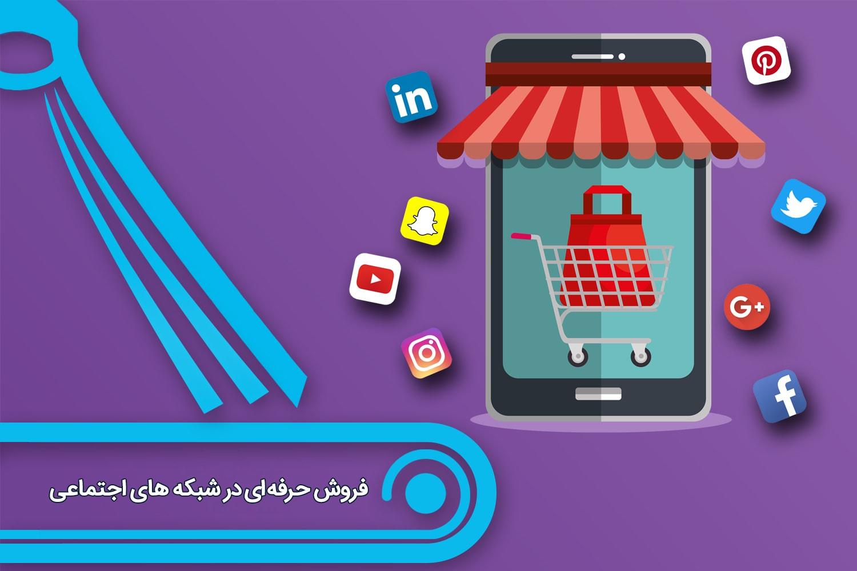 فروش حرفه ای در شبکه های اجتماعی