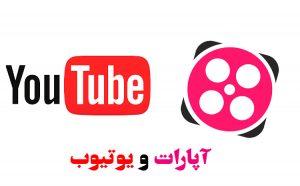 سرویس آپارات و یوتیوب