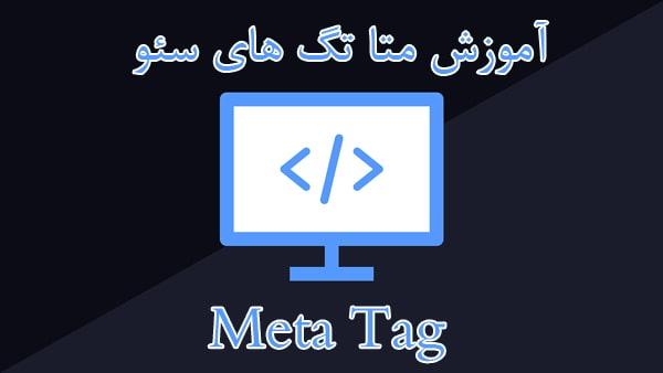 آموزش جامع متاتگ های html برای سئو