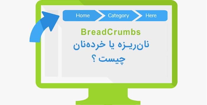 برد کرامب، نان ریزه یا خرده نان چیست