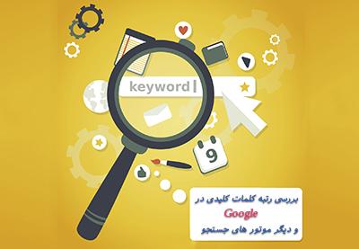 بررسی رتبه کلمات کلیدی در گوگل؛ 12 ابزار حرفه ای و رایگان (تست شده) 1