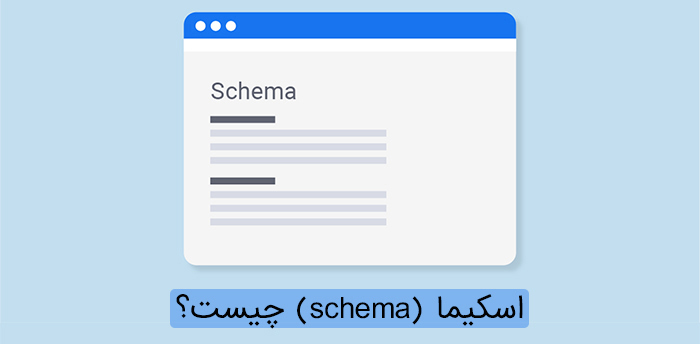 تعریف اسکیما به زبان ساده