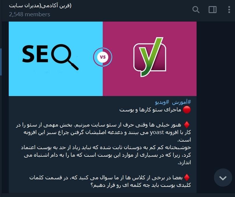 کانال تلگرام فرین