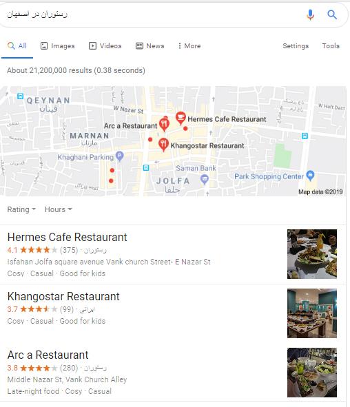 باکس کسب و کار گوگل