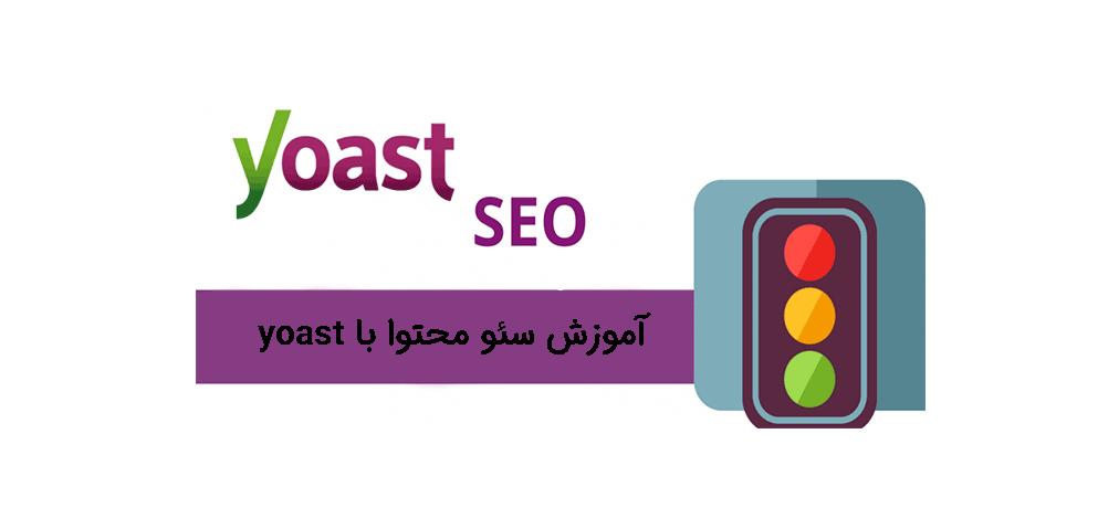 آموزش سئو محتوا با استفاده از افزونه yoast seo