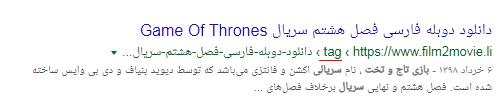 صفحه تگ کیلویی سئو شده در نتایج اول گوگل