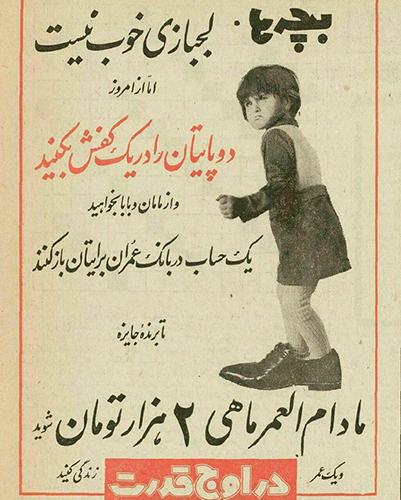 تبلیغ نویسی در مجله های قدیمی