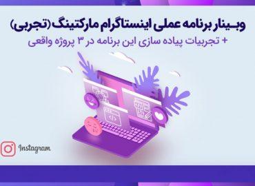 وبینار اینستاگرام