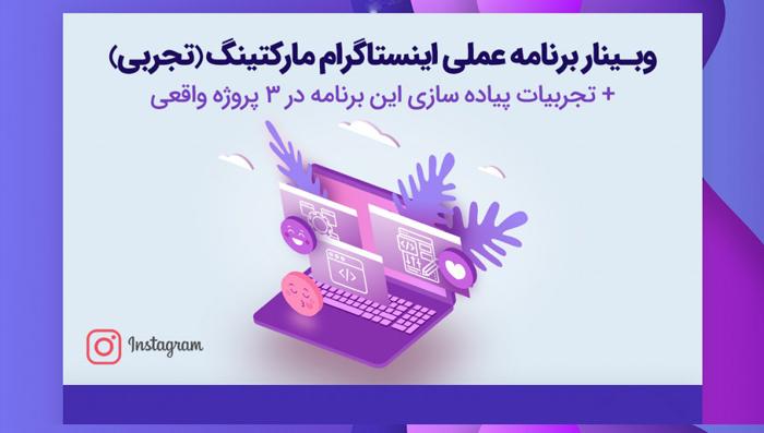 وبینار برنامه عملی بازاریابی اینستاگرام
