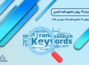 وبینار تحقیق کلمات کلیدی