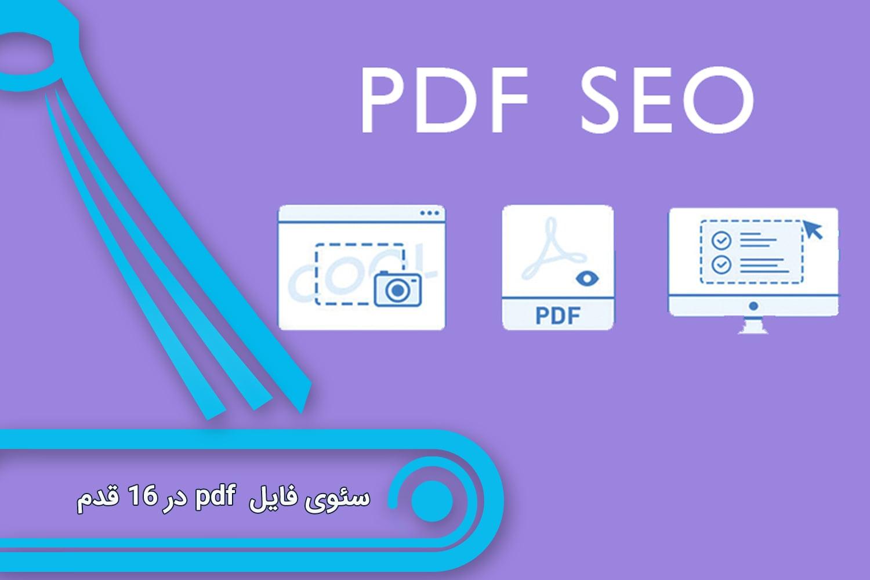 سئو pdf