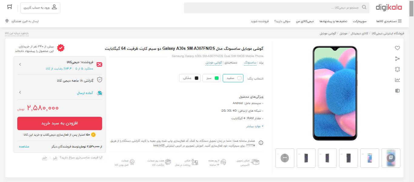 صفحه لندینگ پیج خرید محصول