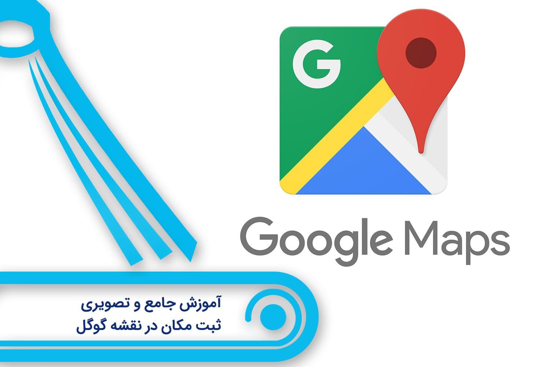 آموزش ثبت مکان در نقشه گوگل
