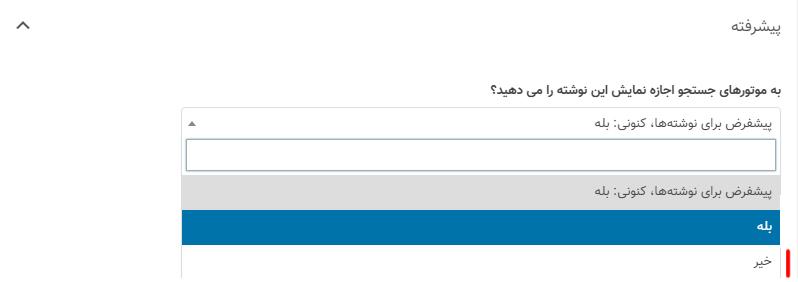 حذف لینک های ایندکس شده