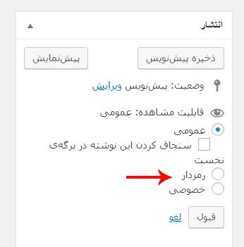 رمز گذاشتن برای حذف صفحات ایندکس شده