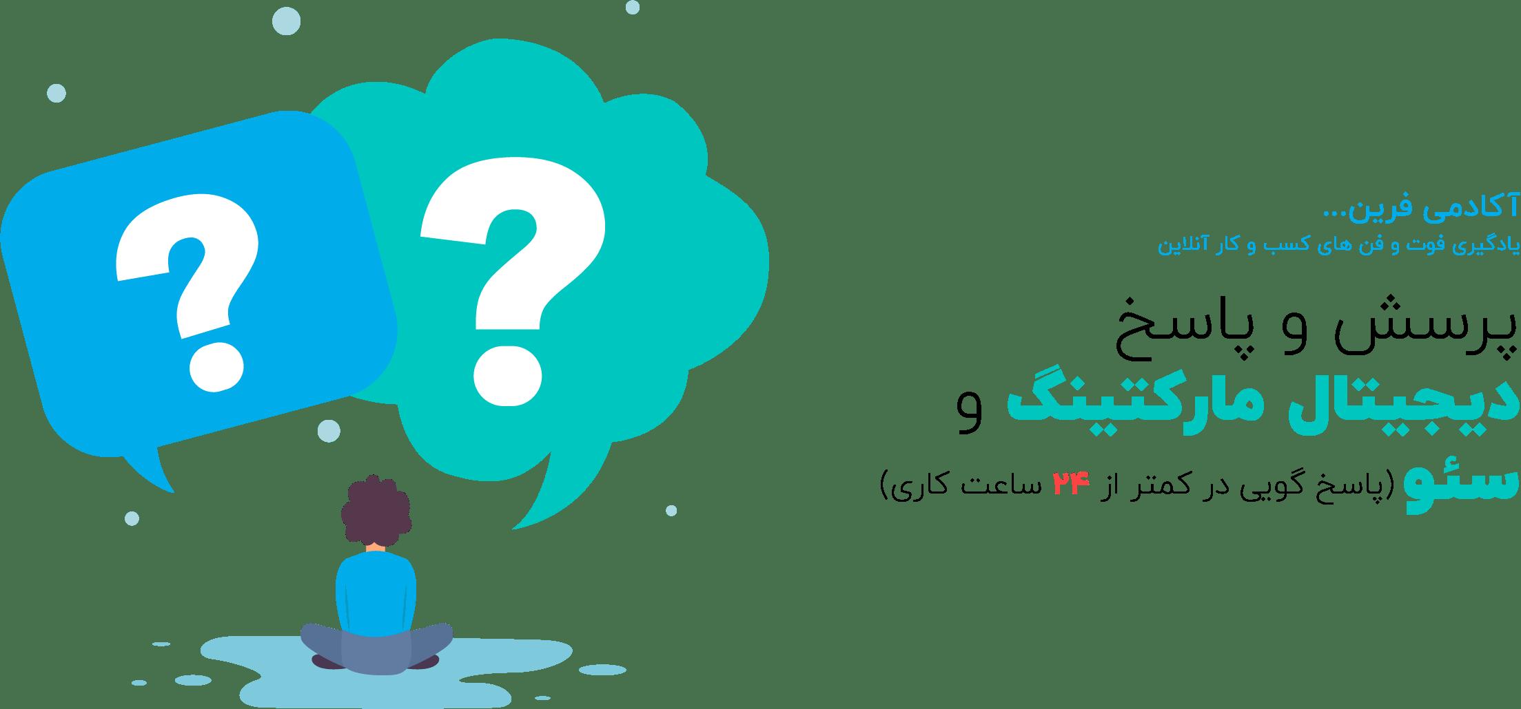 پرسش و پاسخ دیجیتال مارکتینگ و سئو