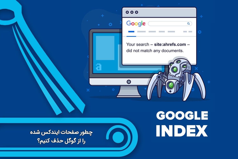 حذف url از گوگل