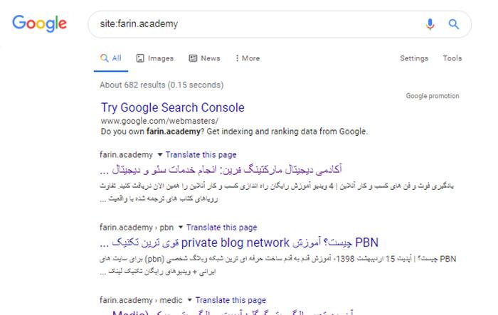 بررسی ایندکس شدن سایت در گوگل