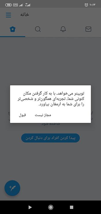 نصب توییر فارسی