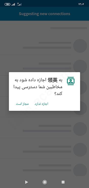تایید دسترسی مخاطبان بعد از آموزش نصب لینکدین