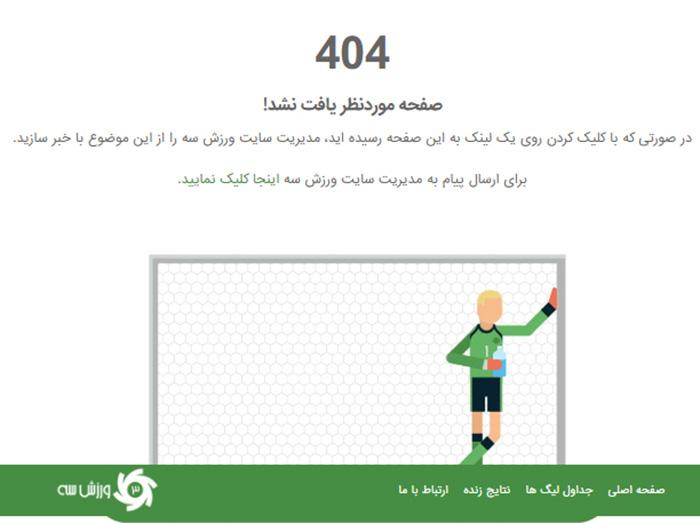 صفحه 404 ورزش 3
