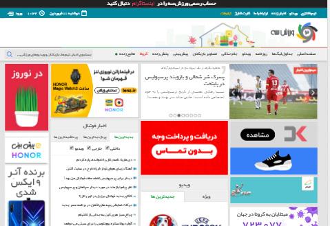 سایت ورزش 3 mobile friendly