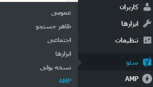 amp در یوآست