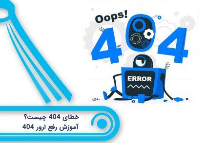 صفحه 404 چیست؟