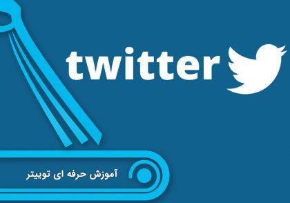 آموزش توییتر
