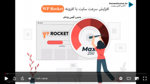 آموزش با افزونه WP Rocket