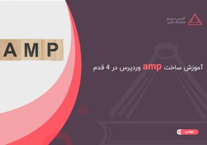 آموزش ساخت AMP وردپرس