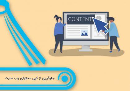 جلوگیری از کپی محتوای وب