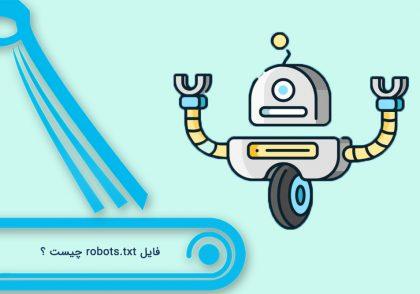 فایل robots.txt چیست