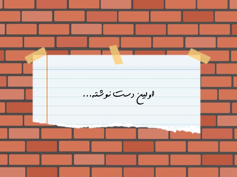 اولین دست نوشته