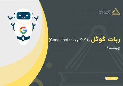 ربات گوگل چیست؟