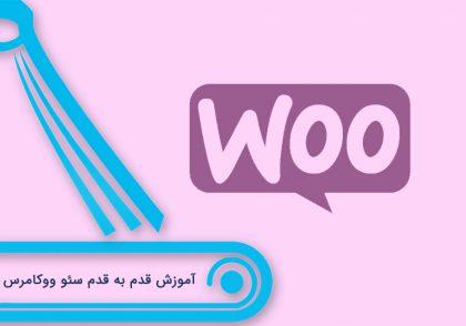 آموزش woocommerce