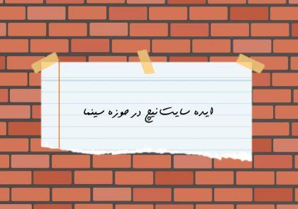ایده سایت نیچ در حوزه سینما