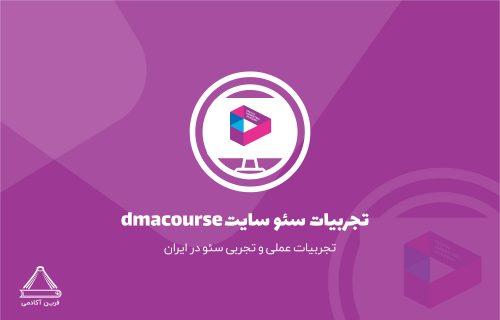 سئو سایت dmacourse