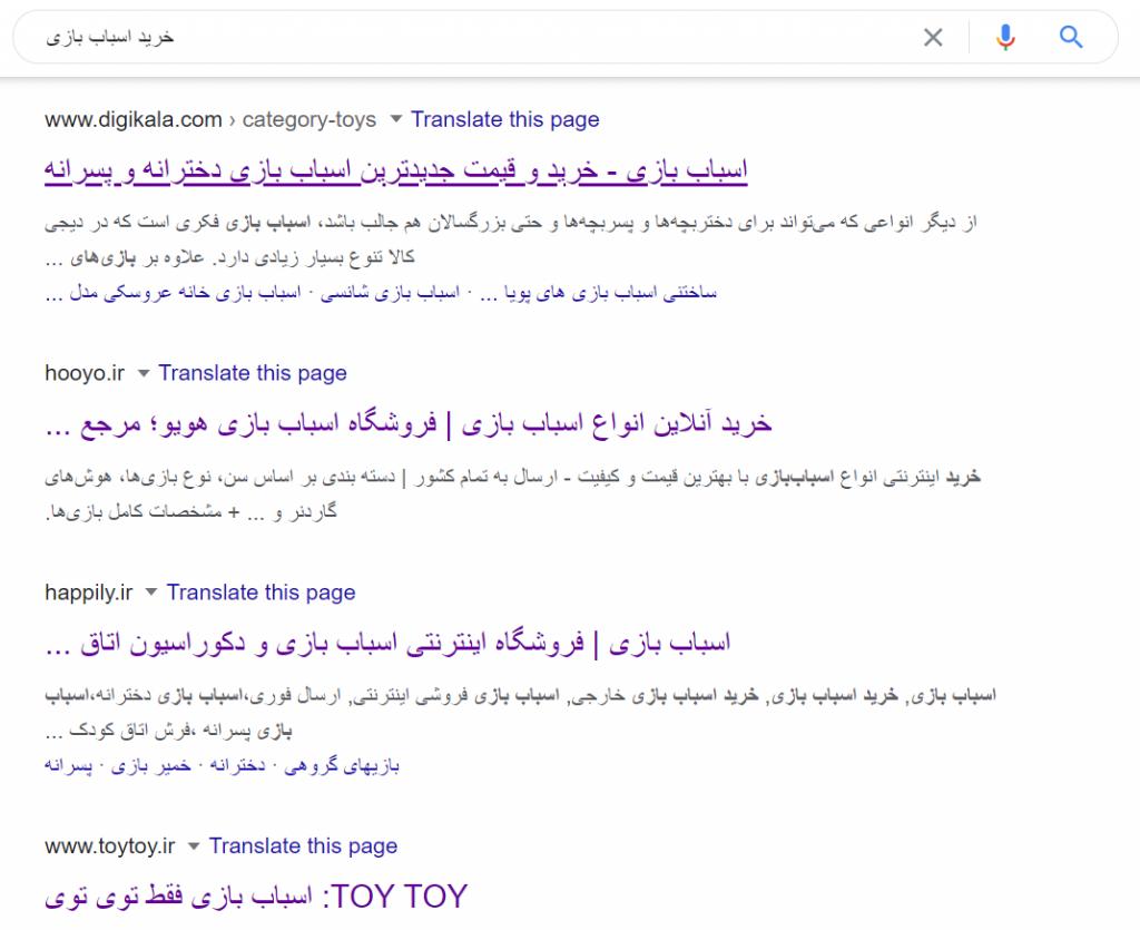 رتبه 2 گوگل خرید اسباب بازی