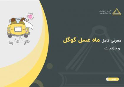 معرفی ماه عسل گوگل