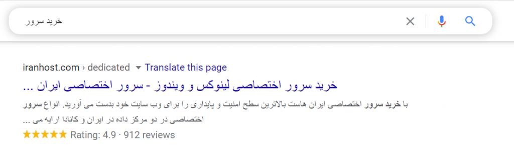 ریچ اسنیپت ایران هاست