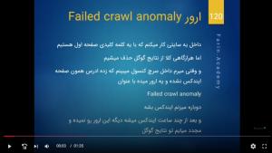 حل خطاهای Crawl Errors سرچ کنسول