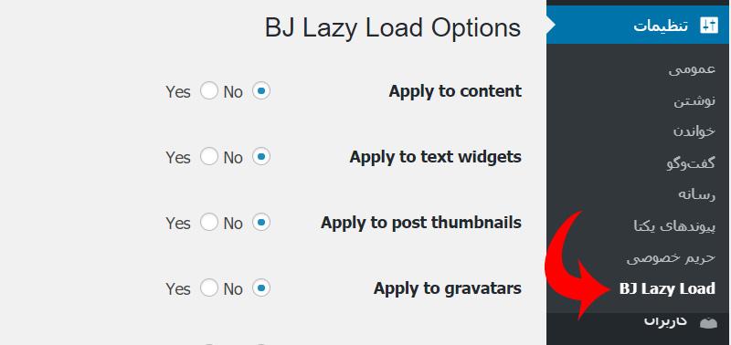 افزونه BJ Lazy Load