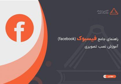 راهنمای جامع فیسبوک
