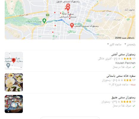 رستوران سنتی در گوگل