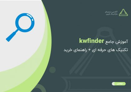 اموزش KWFINDER