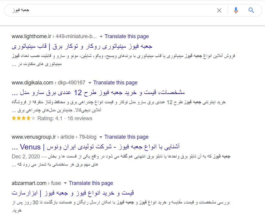 رتبه 3 گوگل جعبه فیوز