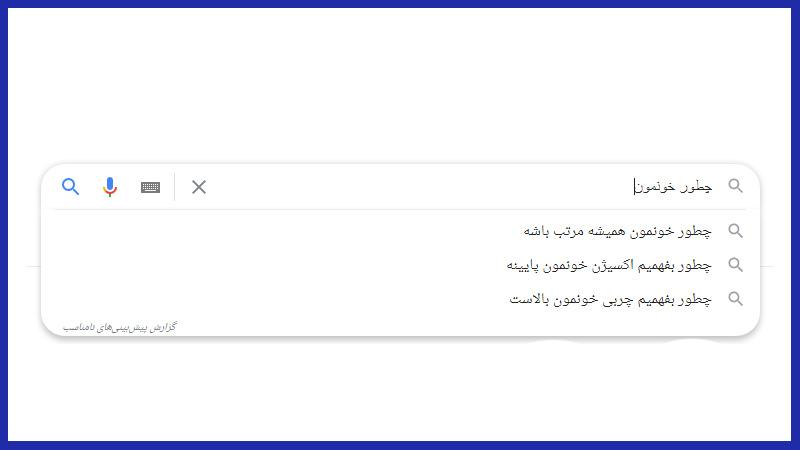 زبان محاوره در گوگل